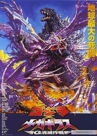 Gojira tai Megagirasu: JГ® shГґmetsu sakusen (2000)
