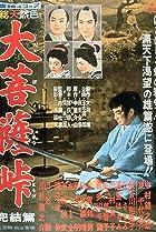 Daibosatsu tôge - Kanketsu-hen (1959) Poster