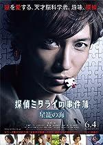 Detective Mitarai s Casebook The Clockwork Current(2016)