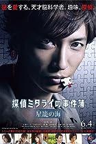 Image of Detective Mitarai's Casebook: The Clockwork Current