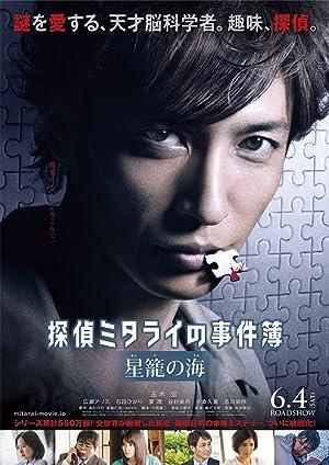 Detective Mitarai's Casebook: The Clockwork Current (2016)