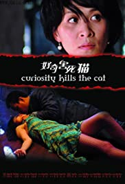 Hao qi hai si mao (2006) Poster - Movie Forum, Cast, Reviews