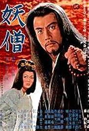 Yôsô Poster