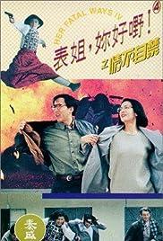 Biao jie, ni hao ye! 4 zhi qing bu zi jin Poster