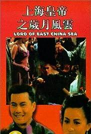 Shang Hai huang di zhi: Sui yue feng yun Poster