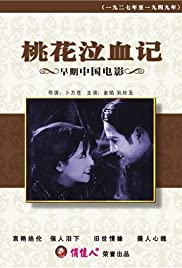 Tao hua qi xue ji (1931) Poster - Movie Forum, Cast, Reviews