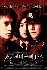 Gongdong gyeongbi guyeok JSA(2000) Poster - Movie Forum, Cast, Reviews