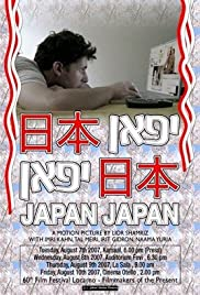 Japan Japan (2007) Poster - Movie Forum, Cast, Reviews