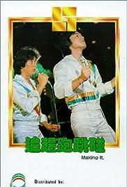 Zhui gan pao tiao peng Poster