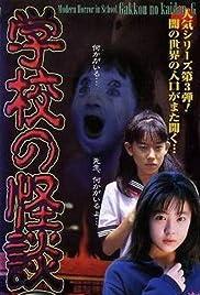Gakkô no kaidan G(1998) Poster - Movie Forum, Cast, Reviews