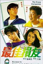 Zui jia sun you Poster