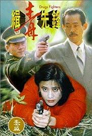 Qi du xian feng Poster