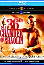 Primary image for The 36th Chamber of Shaolin