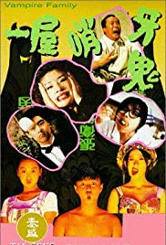 Yi wu shao ya gui Poster