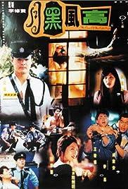 Yue hei feng gao Poster