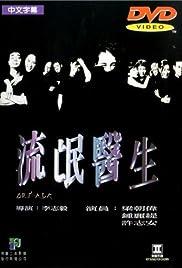 Liu mang yi sheng Poster