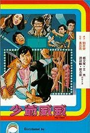 Shao ye Wei Wei Poster