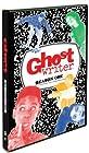 """Ghostwriter"""