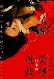 Eiga 'Hana to hebi 2: Pari/Shizuko': Sugimoto Aya - kinbaku-yûgi Poster