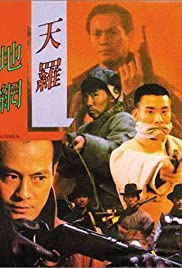 Tian luo di wang Poster