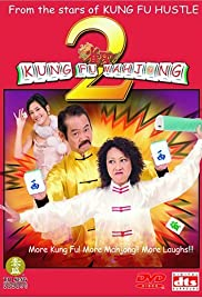 Jeuk sing 2 gi ji mor tin hau(2005) Poster - Movie Forum, Cast, Reviews