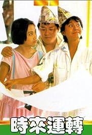 Shi lai yun dao Poster