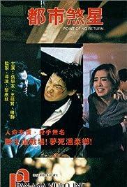 Dou shi sha xing Poster