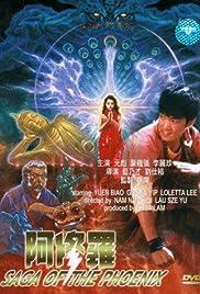 Saga of the Phoenix Poster