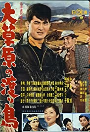 Daisogen no wataridori Poster