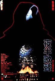 Ye ban ge sheng (1995) Poster - Movie Forum, Cast, Reviews