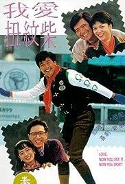 Guai xia yi zhi mei Poster