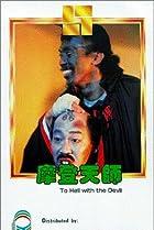 Image of Mo deng tian shi