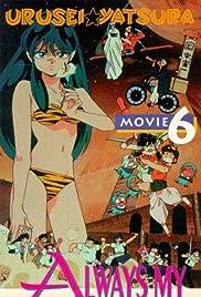 Urusei Yatsura 6: Itsudatte, mai dârin Poster