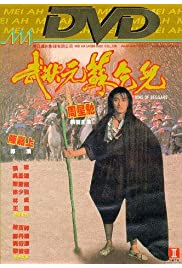 Nonton Film King of Beggars (1992)