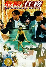 Wei xian ren wu Poster