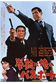 Koruto wa ore no pasupooto (1967) Poster - Movie Forum, Cast, Reviews
