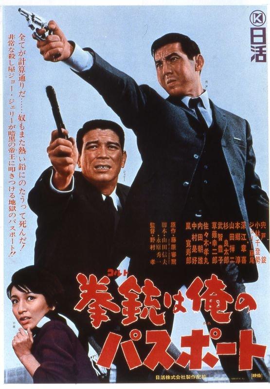 image Koruto wa ore no pasupooto Watch Full Movie Free Online