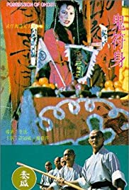 Gui fu shen Poster
