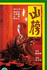 Xiong bang(1981) Poster - Movie Forum, Cast, Reviews