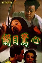 Image of Chu mu jing xin