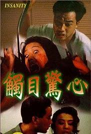 Chu mu jing xin Poster