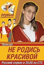 Ne rodis krasivoy Poster - TV Show Forum, Cast, Reviews