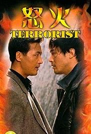 Terrorist(1995) Poster - Movie Forum, Cast, Reviews