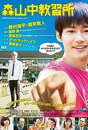 Moriyamachu Driving School