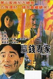 Ying qian zhuan jia Poster