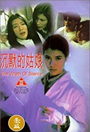 The Wrath of Silence Poster