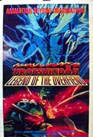 Urotsukidoji: Legend of the Overfiend Poster