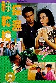 Shen tan gan shi lu Poster