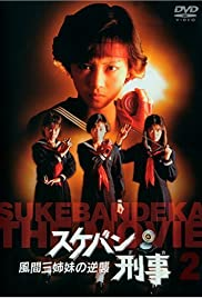 Sukeban deka (1987) Poster - Movie Forum, Cast, Reviews