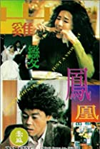 Image of Saan gai bin fung wong